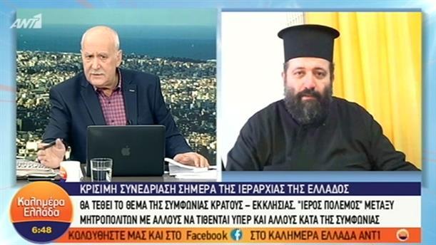 Συνεδρίαση της Ιεραρχίας της Ελλάδος – ΚΑΛΗΜΕΡΑ ΕΛΛΑΔΑ – 16/11/2018