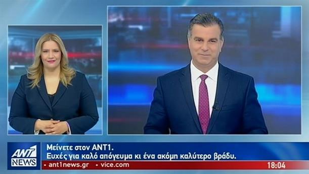 ANT1 NEWS 30-03-2019 ΣΤΗ ΝΟΗΜΑΤΙΚΗ