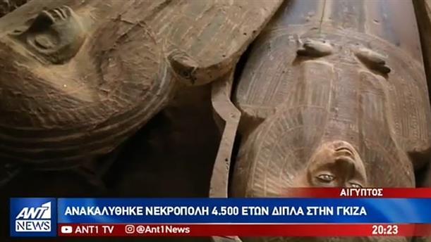 Συγκλονίζει η ανακάλυψη νεκρόπολης 4500 ετών