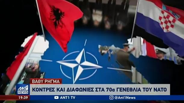 Σε «τεντωμένο σκοινί» η Σύνοδος για τα γενέθλια του ΝΑΤΟ