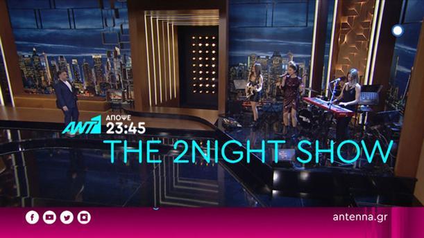 The 2night Show – Τετάρτη 13/3