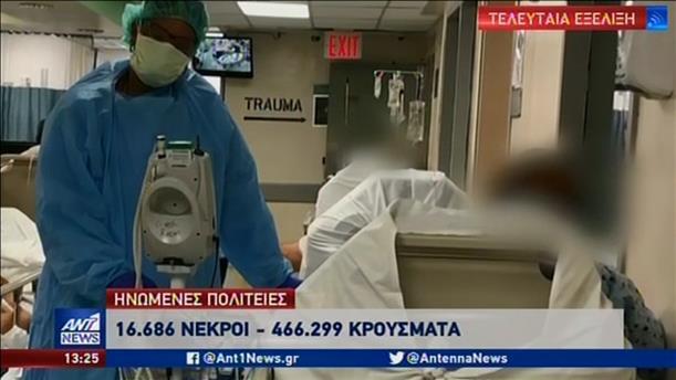 Για νέο ρεκόρ θανάτων «προετοιμάζονται» οι ΗΠΑ