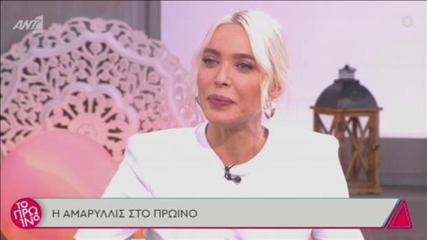 Η Αμαρυλλίς στην εκπομπή «Το Πρωινό»