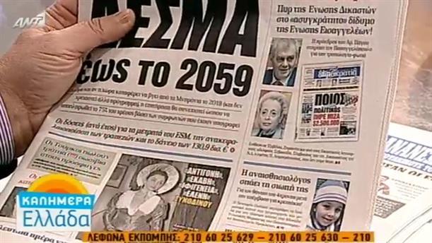 Εφημερίδες (08/01/2016)