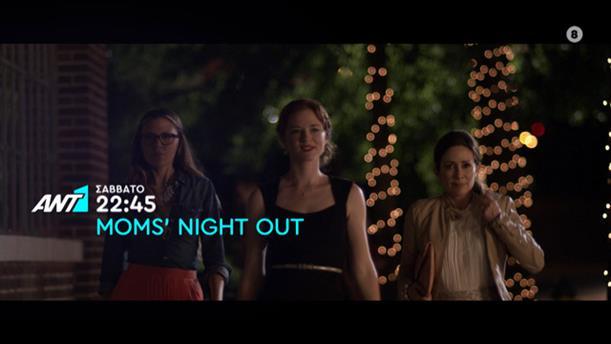 Mom's night out – Σάββατο στις 22:45