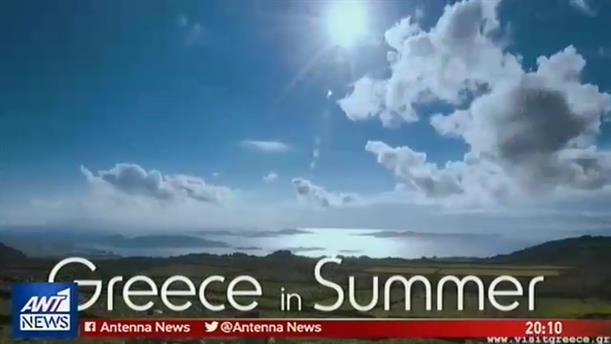 Η ταινία του ΕΟΤ για την Ελλάδα