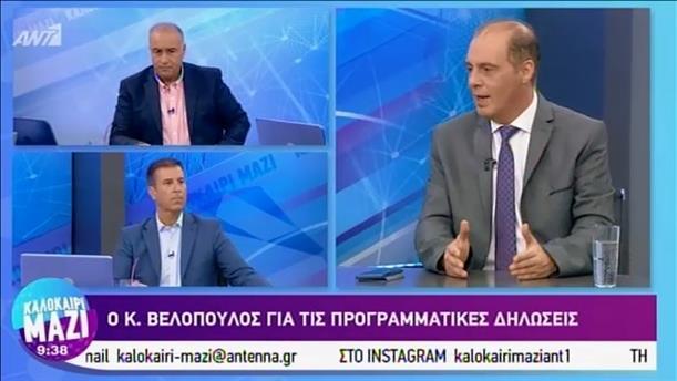 Κυριάκος Βελόπουλος - ΚΑΛΟΚΑΙΡΙ ΜΑΖΙ - 22/7/2019