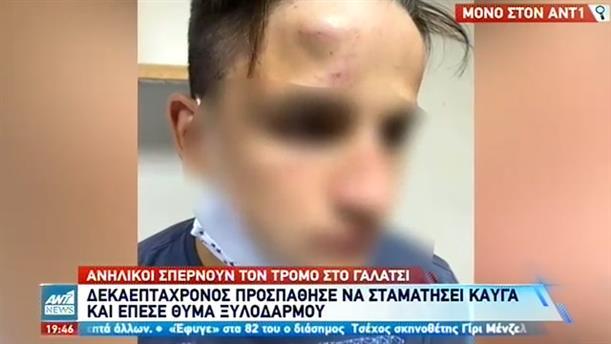 Μαρτυρία-σοκ στον ΑΝΤ1 από τον 17χρονο που χτυπήθηκε άγρια στο Γαλάτσι