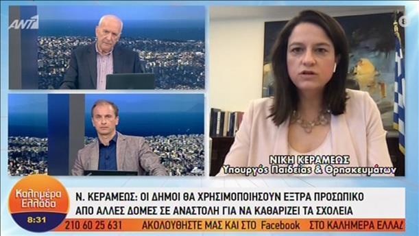 Η Νίκη Κεραμέως στην εκπομπή «Καλημέρα Ελλάδα»