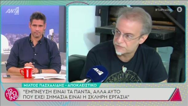 Ο Μίλτος Πασχαλίδης στο Πρωινό