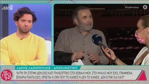Ο Λάκης Λαζόπουλος στην εκπομπή «Το Πρωινό»
