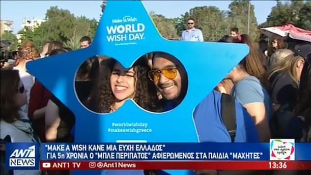 Το Σάββατο ο «Μπλε Περίπατος» του «Make a wish»