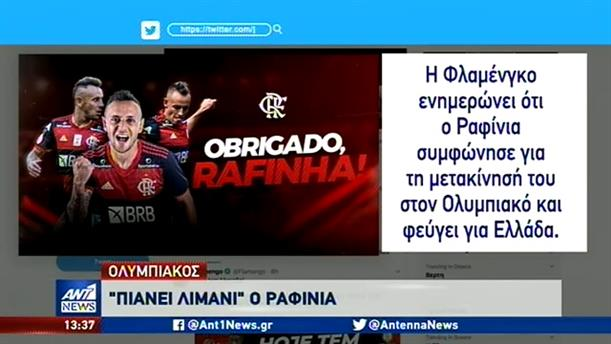 Ο Ραφίνια έρχεται στην Ελλάδα για τον Ολυμπιακό
