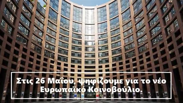Σποτ του ΣΕΒ για τις Ευρωεκλογές
