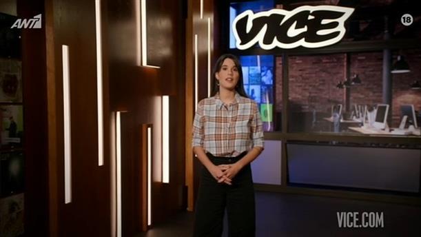 VICE – Επεισόδιο 4 – 8ος κύκλος
