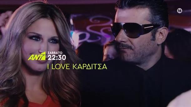I Love Καρδίτσα - Σάββατο 13/06