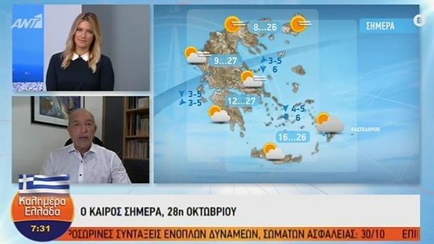 ΚΑΙΡΟΣ – ΚΑΛΗΜΕΡΑ ΕΛΛΑΔΑ - 28/10/2019