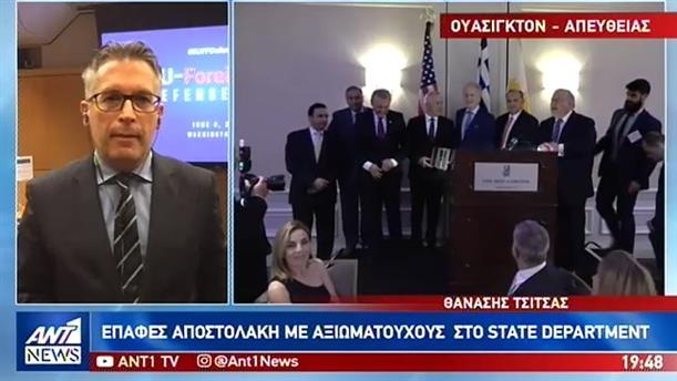 Επαφές με αξιωματούχους του State Department έχει ο Αποστολάκης