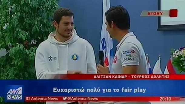 Ο Κύπριος ιστιοπλόος και ο Τούρκος συναθλητής του μιλούν στον ΑΝΤ1