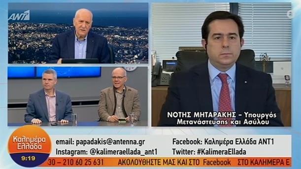 Νότης Μηταράκης – ΚΑΛΗΜΕΡΑ ΕΛΛΑΔΑ – 11/02/2020