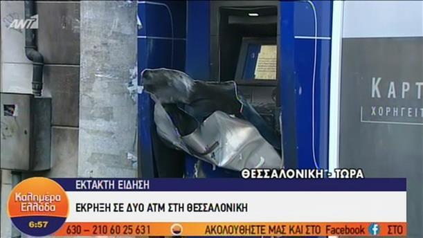 Έκρηξη σε δύο ΑΤΜ στη Θεσσαλονίκη