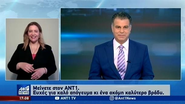 ANT1 NEWS 21-05-2020 ΣΤΗ ΝΟΗΜΑΤΙΚΗ