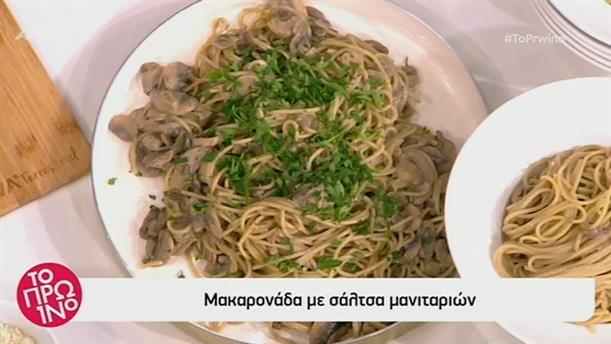 Μακαρονάδα με σάλτσα μανιταριών και παρμεζάνα - Το Πρωινό - 15/4/2019