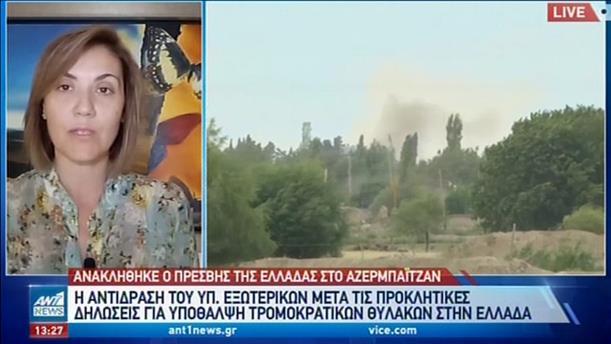 ΥΠΕΞ: Ανάκληση του Έλληνα πρέσβη στο Αζερμπαϊτζάν
