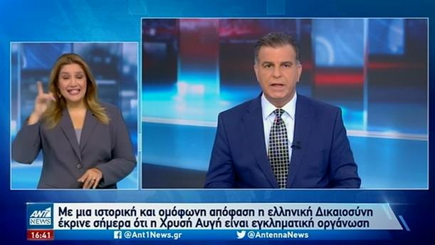 ANT1 NEWS 07-10-2020 ΣΤΗ ΝΟΗΜΑΤΙΚΗ