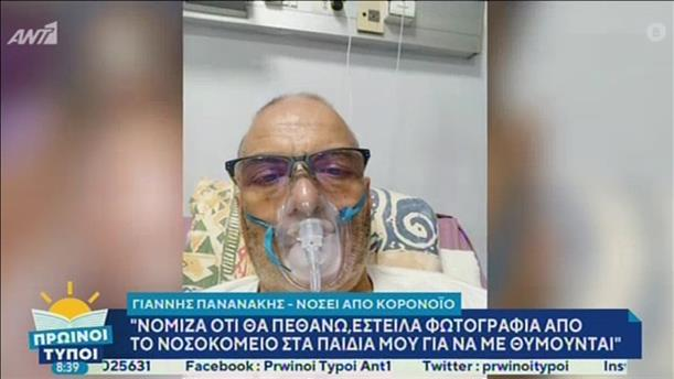 """Ο Γιάννης Πανανάκης στην εκπομπή """"Πρωινοί Τύποι"""""""