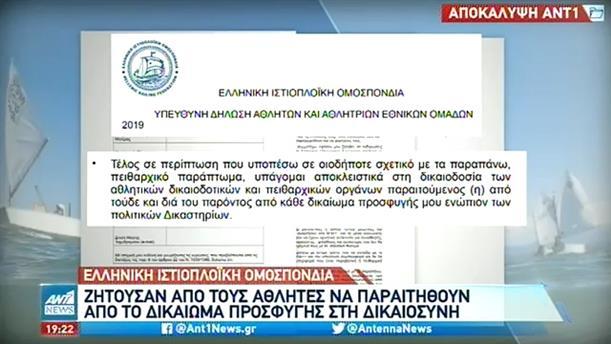 """Αποκάλυψη ΑΝΤ1: η Ιστιοπλοϊκή Ομοσπονδία ζητούσε """"υπογραφή ασυλίας"""" από τους αθλητές"""