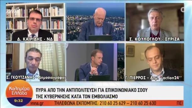 """Καιρίδης - Κούλογλου στην εκπομπή """"Καλημέρα Ελλάδα"""""""