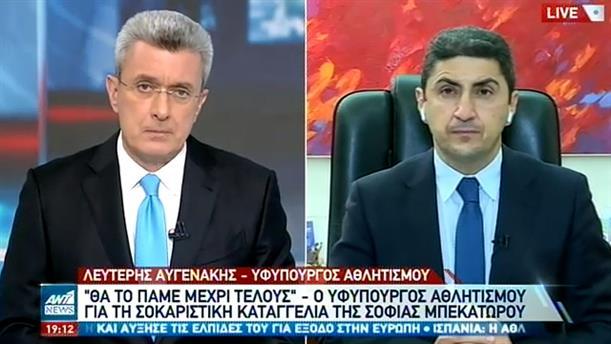 Ο Λευτέρης Αυγενάκης στον ΑΝΤ1 για την Σοφία Μπεκατώρου