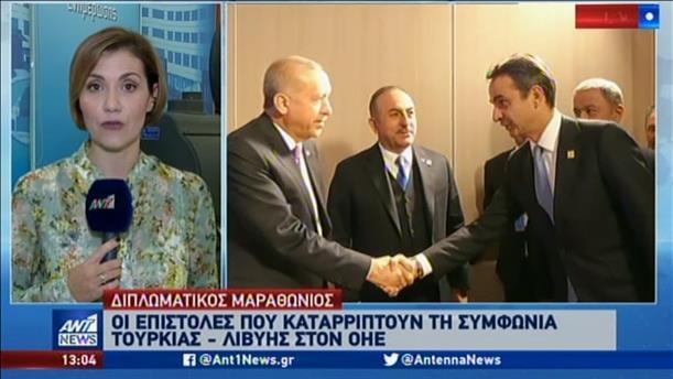 Διπλωματικός μαραθώνιος για τη συμφωνία Τουρκίας – Λιβύης
