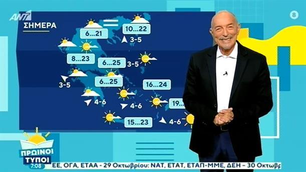 ΚΑΙΡΟΣ – ΠΡΩΙΝΟΙ ΤΥΠΟΙ - 25/10/2020