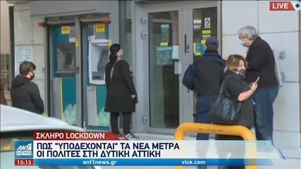 Αυστηρό lockdown στη δυτική Αττική
