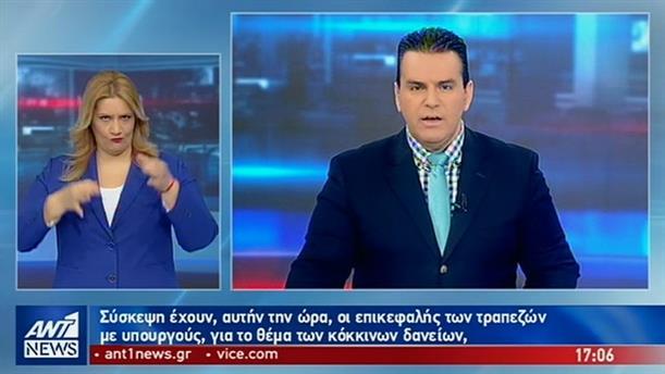 ANT1 NEWS 21-02-2019 ΣΤΗ ΝΟΗΜΑΤΙΚΗ