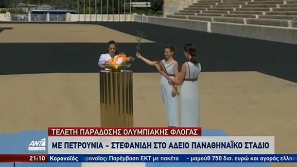 Μήνυμα της Σακελλαροπούλου για τον κορονοϊό στην τελετή για την Ολυμπιακή Φλόγα