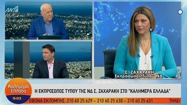 Σοφία Ζαχαράκη  – ΚΑΛΗΜΕΡΑ ΕΛΛΑΔΑ – 14/05/2019