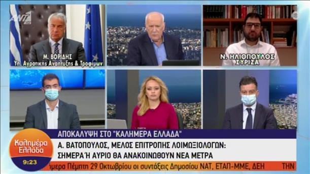 """Βορίδης - Ηλιόπουλος στην εκπομπή """"Καλημέρα Ελλάδα"""""""