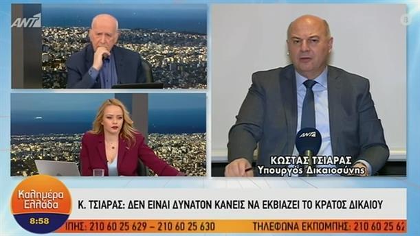K. Τσιάρας - Υπουργός Δικαιοσύνης – ΚΑΛΗΜΕΡΑ ΕΛΛΑΔΑ – 02/03/2021