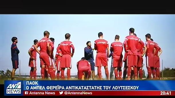 Ο Φερέιρα είναι ο νέος προπονητής του ΠΑΟΚ