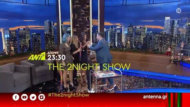 THE 2NIGHT SHOW - Πέμπτη 17/12