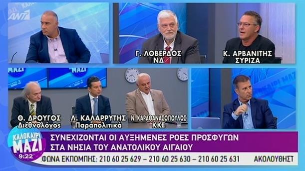 Πολιτική Επικαιρότητα - ΚΑΛΟΚΑΙΡΙ ΜΑΖΙ – 06/09/2019