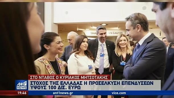 """Ο Πρωθυπουργός """"ξανασυστήvει"""" την Ελλάδα στο επενδυτικό κοινό"""