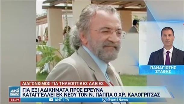 Νέες «βόμβες» Καλογρίτσα κατά Παππά για τις τηλεοπτικές άδειες
