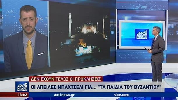 """Τουρκία: Απειλές για """"τα παιδιά του Βυζαντίου"""""""