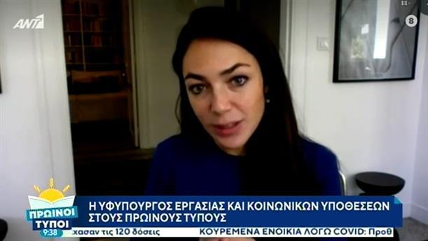 Δόμνα Μιχαηλίδου - υφυπουργός Εργασίας και Κοινωνικών Ασφαλίσεων – ΠΡΩΙΝΟΙ ΤΥΠΟΙ - 21/11/2020
