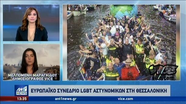 Αστυνομικοί από την Ευρώπη στο Gay Pride Θεσσαλονίκης