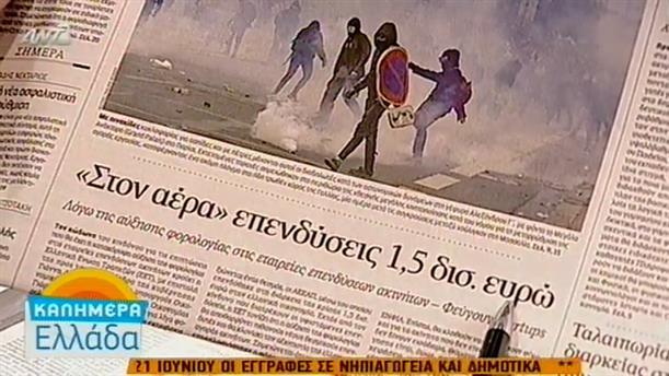 Εφημερίδες (15/06/2016)